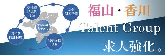福山・香川の女の子対象!選べる保証制度開始!